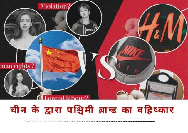 चीन द्वारा पश्चिमी ब्रांड का विरोध