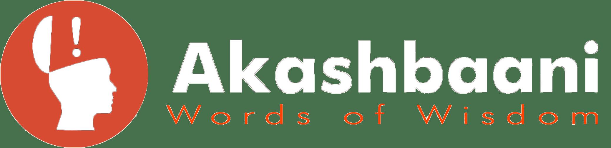 Akashbaani : Words Of Wisdom